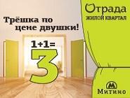 ЖК «Отрада» Квартиры бизнес-класса